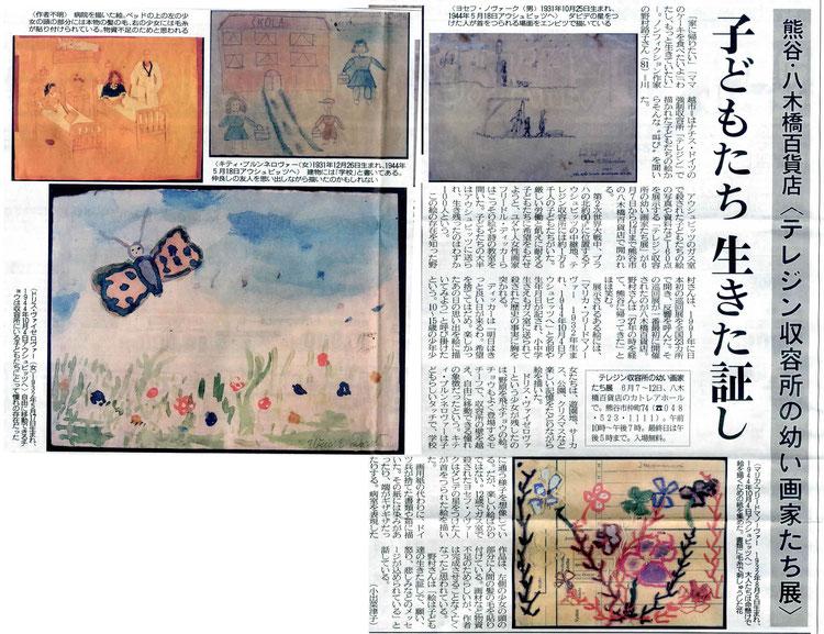 埼玉新聞2018年5月23日