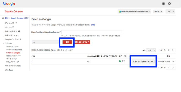 Fetch as Googleでインデックス登録のリクエスト
