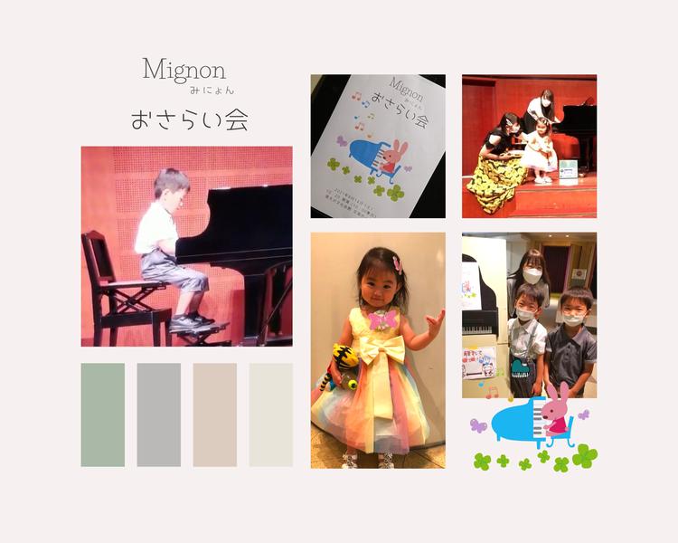 8月14日に南大沢文化会館交流ホールで行った「おさらい会」の様子の写真