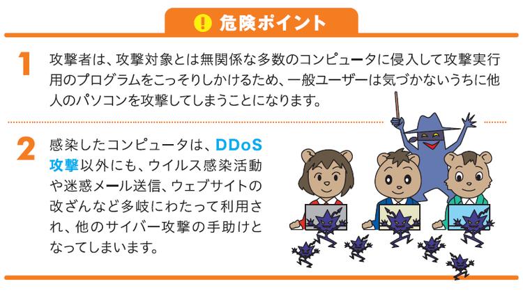 DDOS攻撃対策。内閣サイバーセキュリティセンターNISC掲載情報安心安全・セキュリティに関する防御は万全。