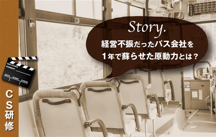 CS研修Story