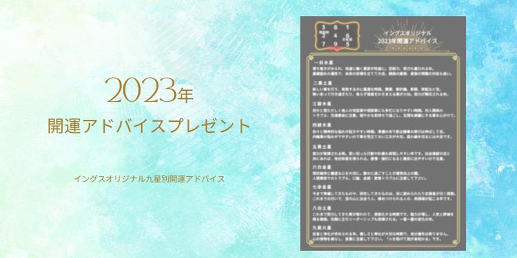 2019年開運アドバイスプレゼント