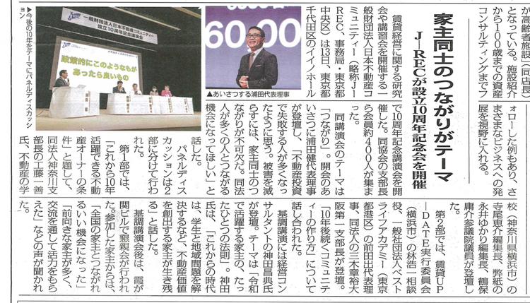 J-REC設立10周年記念会を開催した記事