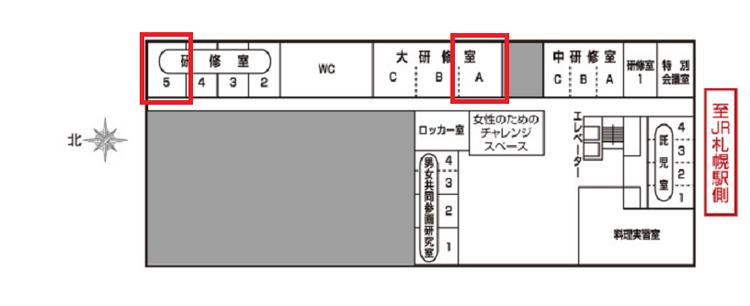 札幌市男女共同参画センター 4階 フロア図面