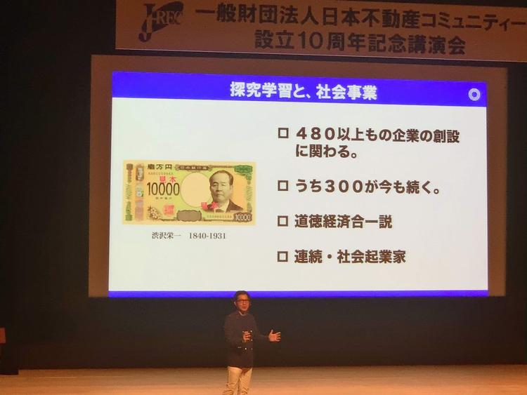 神田昌典先生による講演の様子