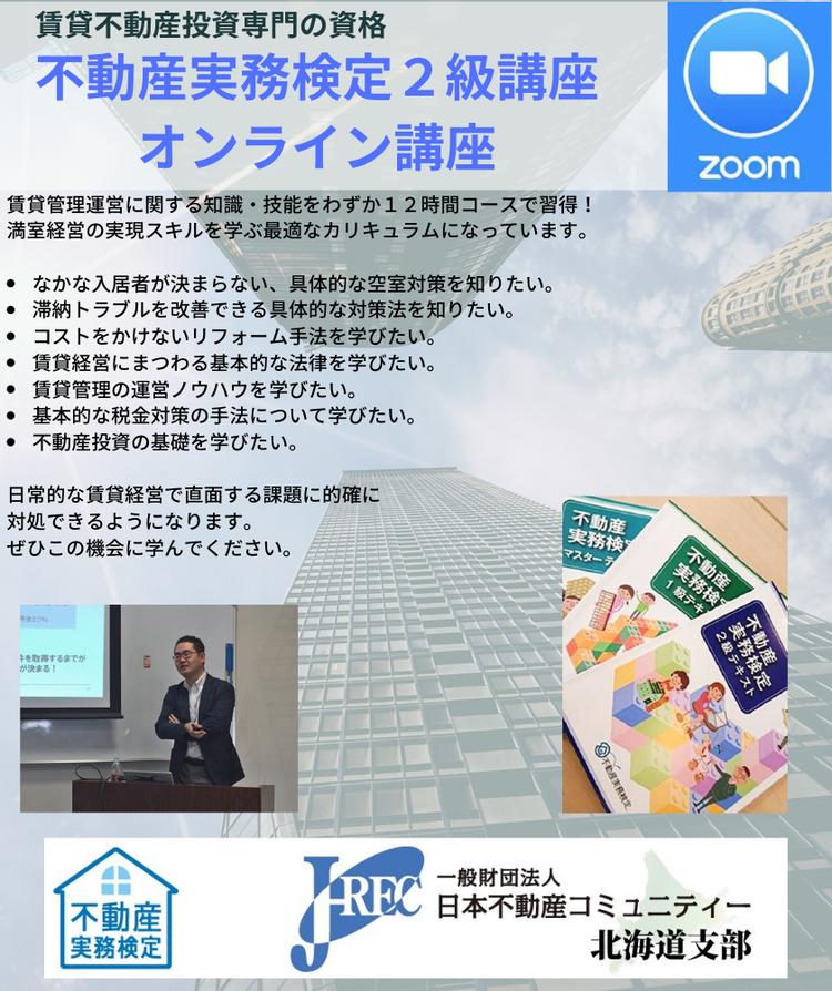 不動産実務検定1級オンライ講座札幌