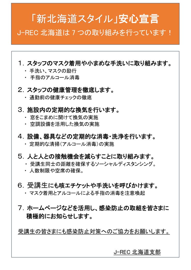 新北海道スタイル安全宣言 J-REC北海道は7つの取り組みを行っています!