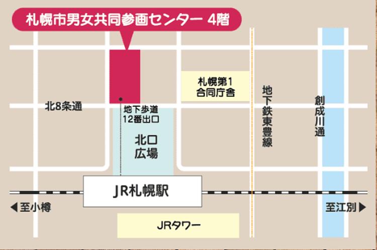 札幌市男女共同参画センター 経路案内図