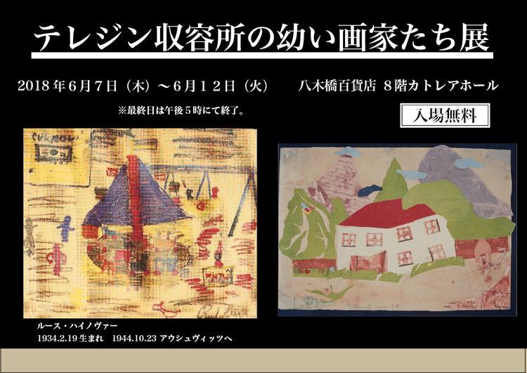 『テレジン収容所の幼い画家たち展』2018年6月7~12日 熊谷・八木橋デパート《カトレア・ホール》