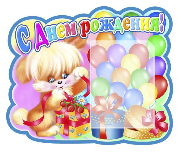 Картинка шаблон поздравление с днем рождения в детском саду, для дачника