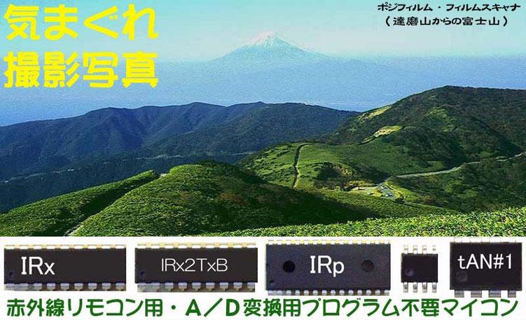 伊豆、達磨山からの富士山とプログラム不要マイコンの一例