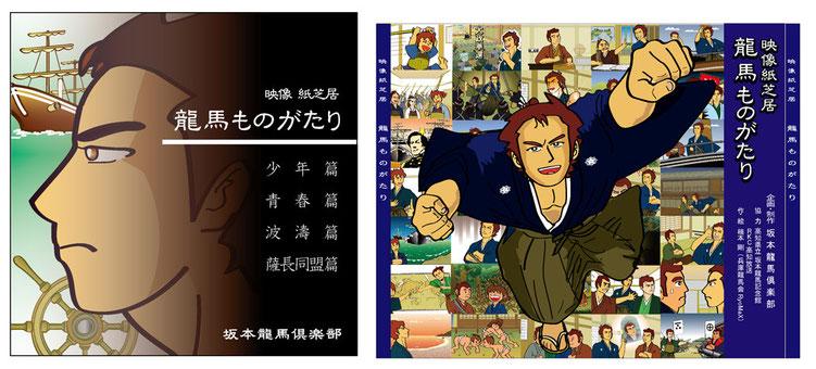 DVD 「龍馬ものがたり」シリーズ ももたろう企画