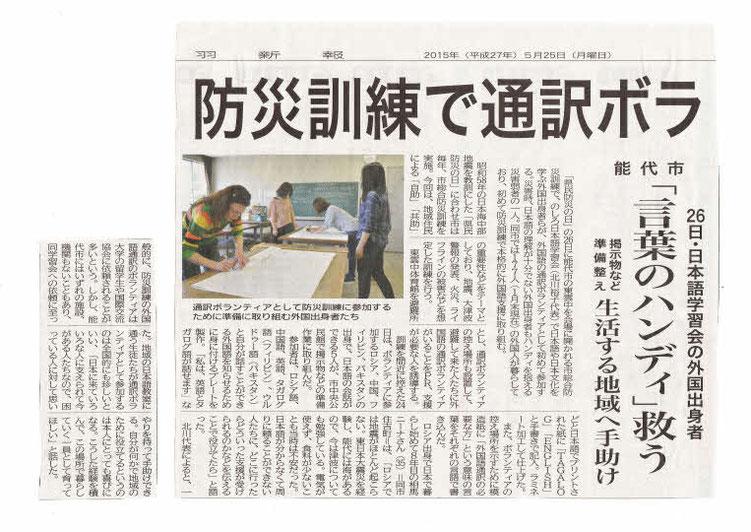 2015年5月25日 北羽新報 「防災訓練で通訳ボラ」