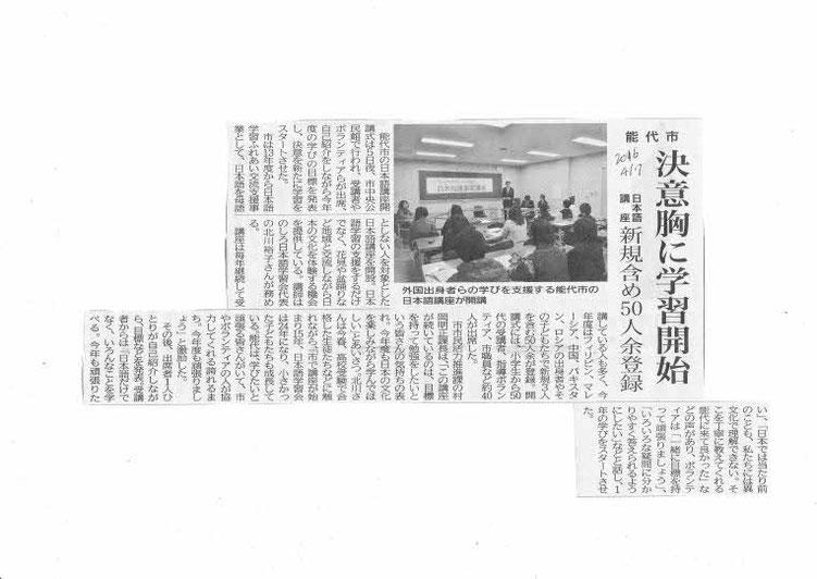 2016年4月7日 北羽新報「日本語講座開講式」