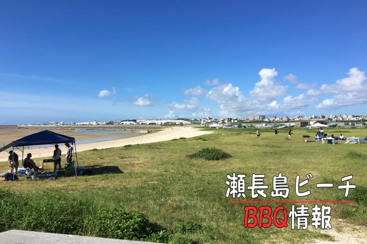 瀬長島BBQ情報