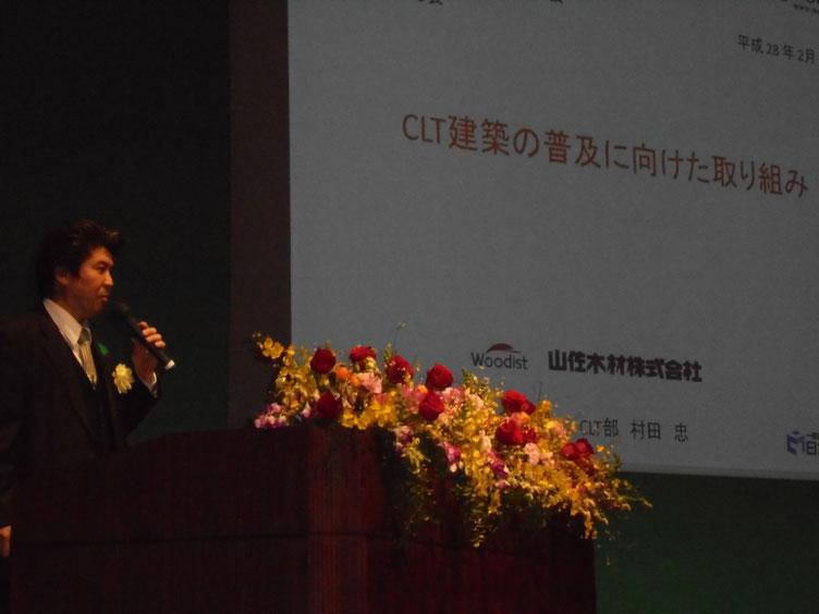 山佐木材を代表して村田CLT部長が発表
