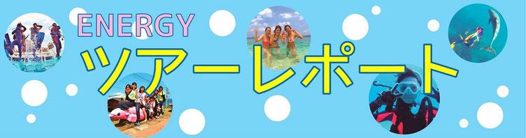 ツアーレポート-ダイビングセンター・エナジー-