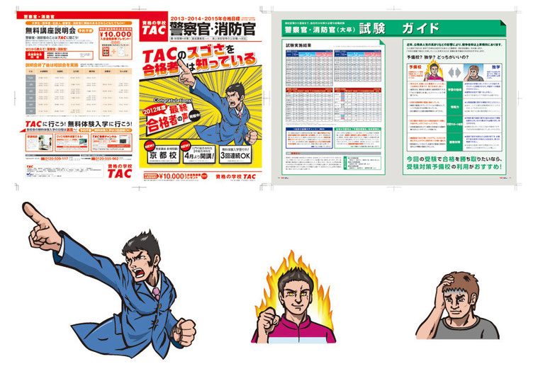 警察官・消防官パンフレット A4サイズ 44ページ