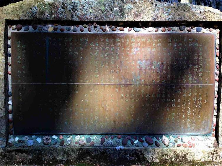 鹿島大神宮のペグマタイト岩脈