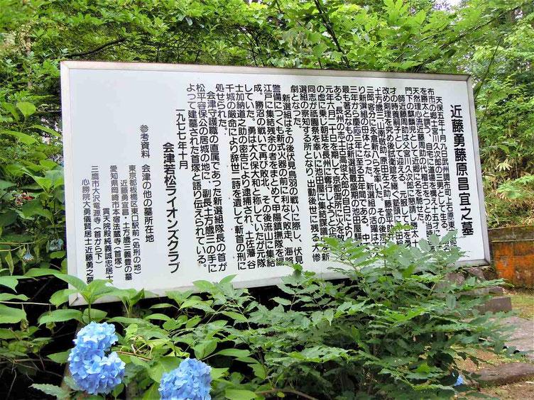 近藤勇の墓所がある天寧寺