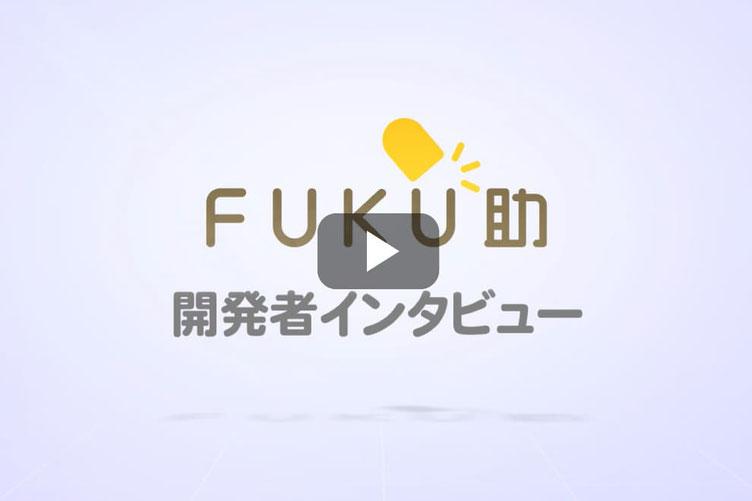 見守り服薬支援ロボット「FUKU助」の開発者インタビュー動画です。