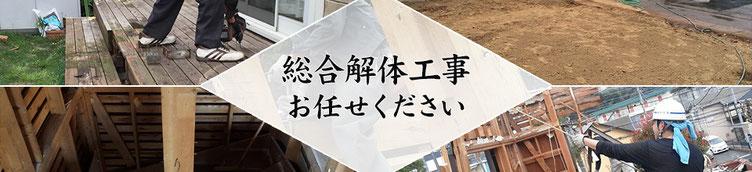 富士見市の解体工事,料金,費用,単価,処分費
