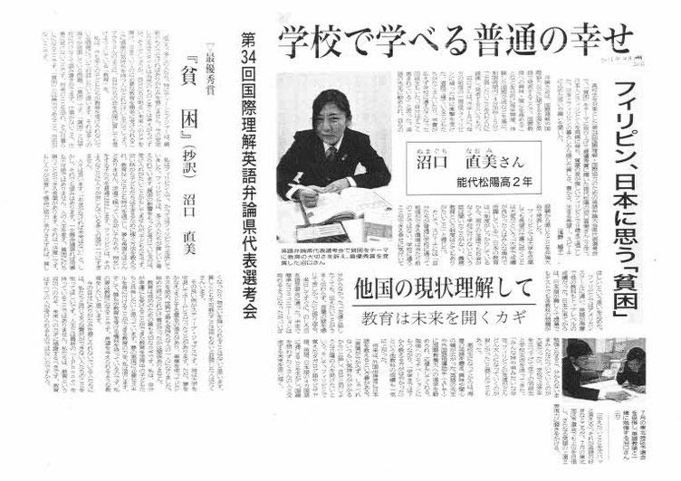 北羽新報4月20日付け
