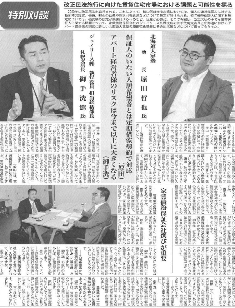 ジェイリース株式会社札幌支店長御手洗氏と原田塾長の対談記事