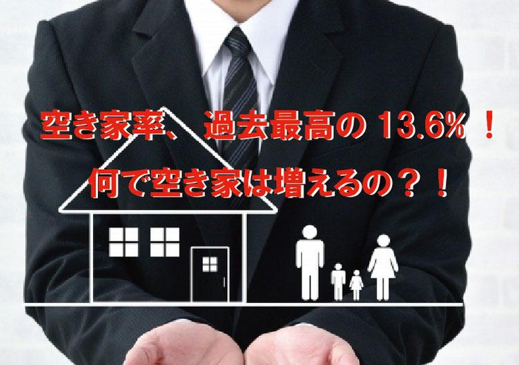 空き家率は過去最高の13.6%!
