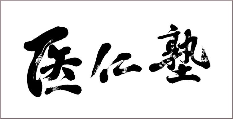 筆文字:医仁塾 [筆文字ロゴを書家に依頼・注文]
