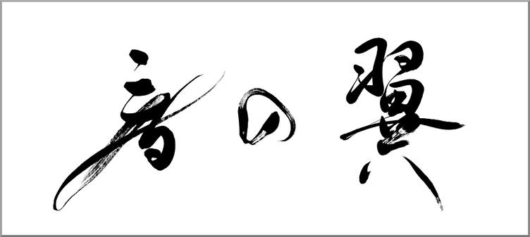 筆文字:音の翼 [箏(筝・琴)の龍舌へのオリジナル筆文字を書家に依頼・注文]