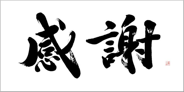 筆文字:感謝|墓石の筆文字を書家に依頼・注文