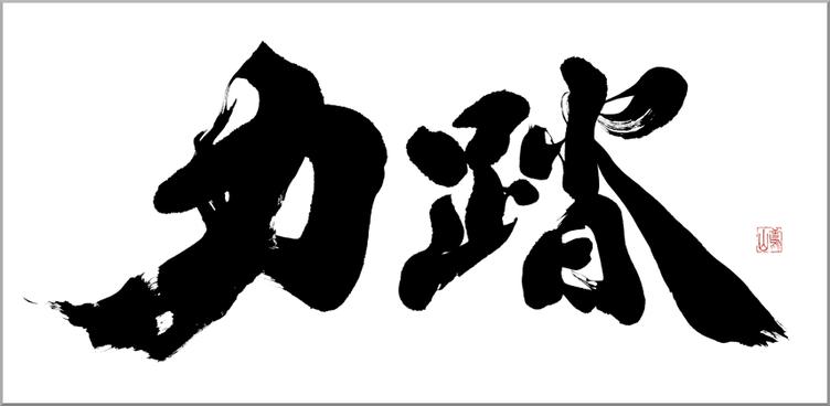 筆文字:力 [音楽・ロックの躍動感あふれる迫力を筆文字ロゴの書家に依頼・注文]