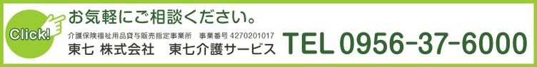 長崎県佐世保市・東七介護サービス