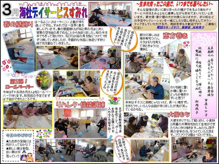 海社デイ新聞 すみれ 3月号