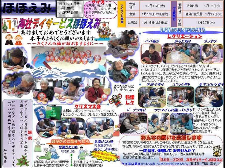 海社デイ新聞1月号 ほほえみ