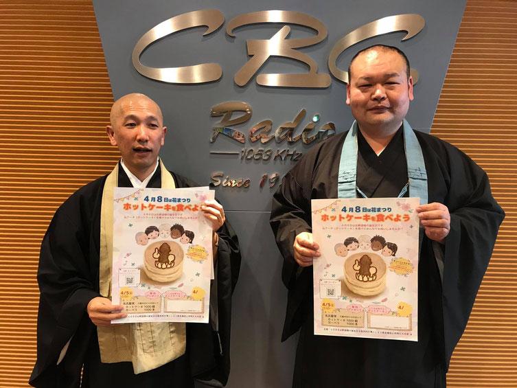 CBCラジオ長谷雄蓮華の人生楽らくラジオ2月17日のゲスト仏壇店社長永田正也さん