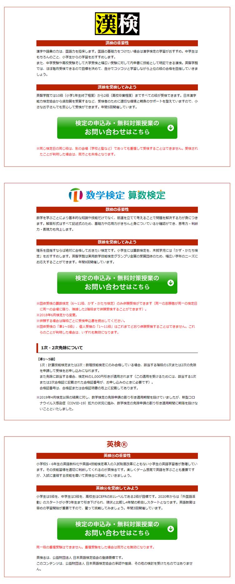 英智学館,漢検・数検(算数検定)・英検