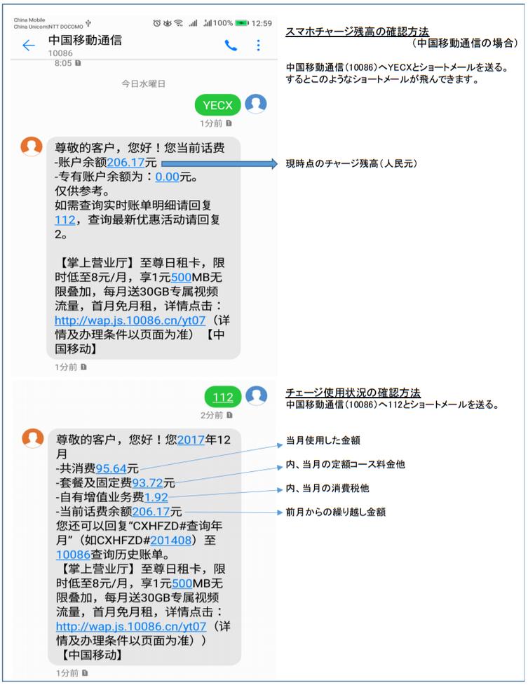 中国大連北京上海留学 携帯電話 チャージ残高確認方法