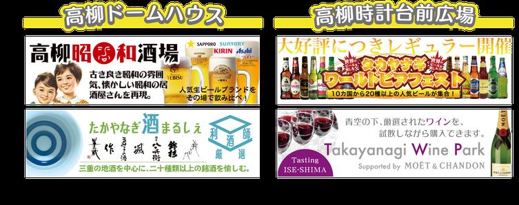 ビアガーデンにワインフェス、日本酒サミットまで