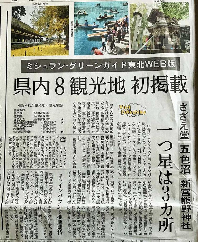 ミシュラン・グリーンガイド東北Web版で「さざえ堂」「五色沼」「新宮熊野神社」がひとつ星獲得!