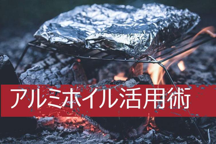 BBQでオシャレアルミホイル活用術!! 画像