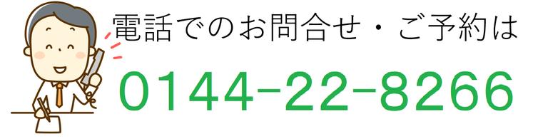 電話でのお問い合わせ・ご予約は0144-61-1359