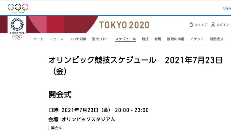 東京オリンピック公式Webサイトより