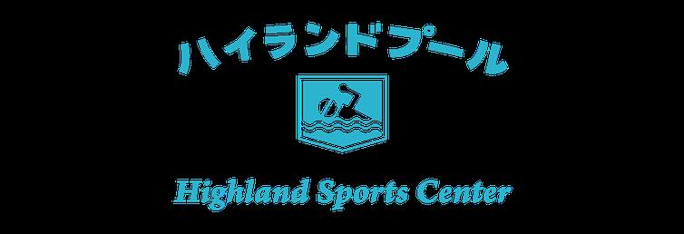 ハイランドプール横須賀