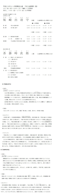 11月歌舞伎公演資料より