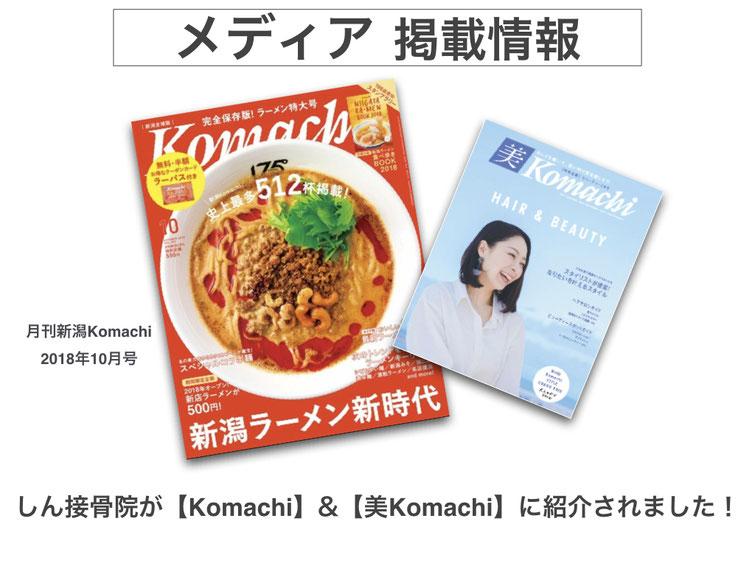 しん接骨院がKomachi&美Komachiに紹介されました!
