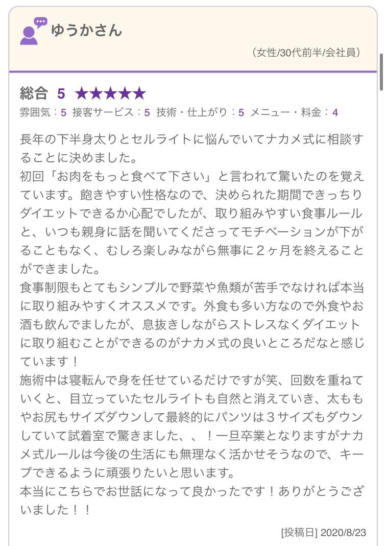 大阪でダイエット30代女性のダイエット結果