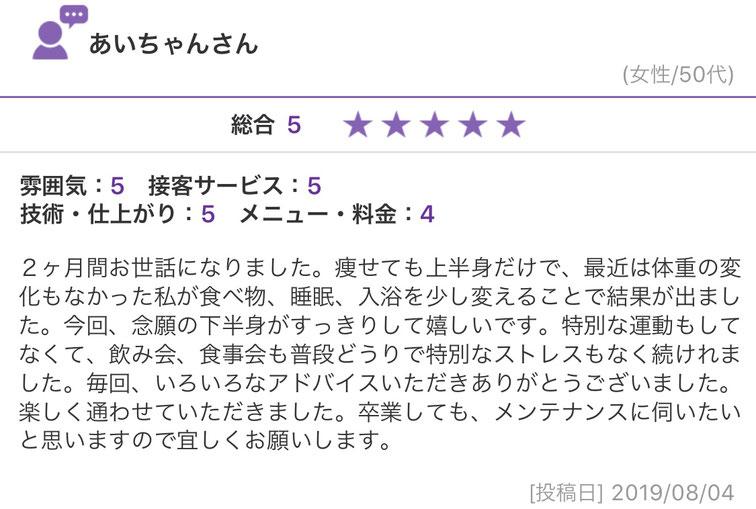 大阪ダイエット50代のダイエット口コミ