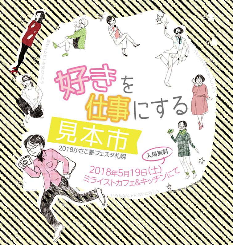 2018かさこ塾フェスタ札幌